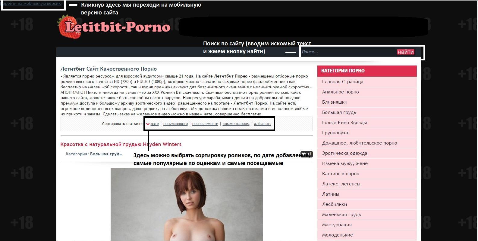 Порно Сайт Скачать Видео