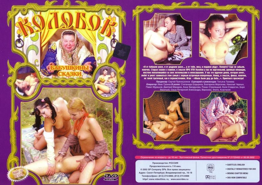 Порно Фильмы Сказки Скачать